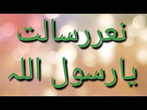 Milad un Nabi Special | WhatsApp Status Video Naat | Nara e Risalat-YA RASOOL ALLAH