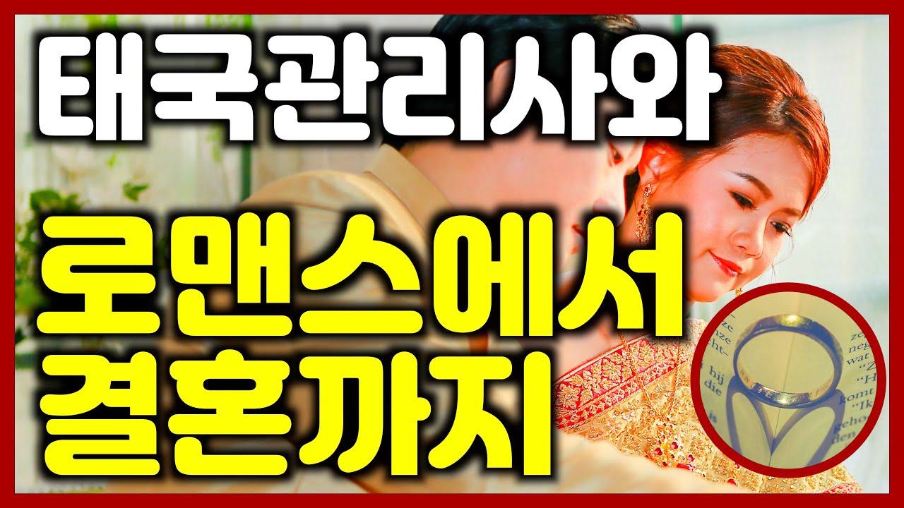 타이마사지샵 푸잉 | 하루 로맨스로 사랑까지 | 국제결혼 성공할 수 있다!!!