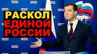 Раскол в Единой России