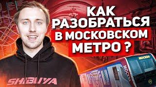 Как разобраться в Московском метро в 2021? Как пользоваться метро в Москве? screenshot 4