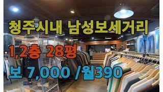 [청주상가임대]시내 남자보세옷가게/의류매장 1,2층 2…