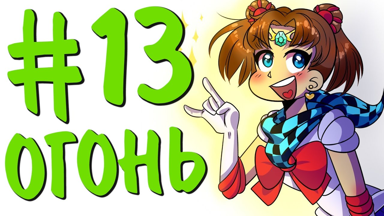 Lp. #ДюжинаПриключений #13 КЛОУНЫ ВЕЗДЕ!
