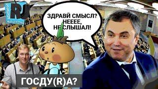 Спикер Госдумы несет х*** Они принимают законы по которым живет Россия? / РЕАЛЬНАЯ ЖУРНАЛИСТИКА