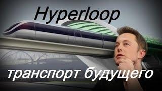Транспорт будущего со сверхзвуковой скоростью / Hyperloop от Илон Маск
