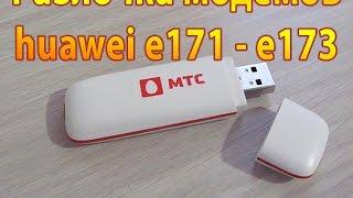 Разлочка Huawei E171. 173. E173u-1 (Мтс,Мегафон,Билайн)