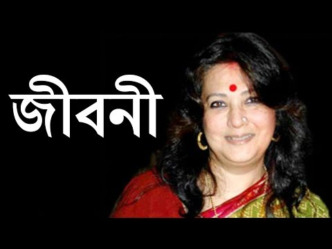 মুনমুন সেন সংক্ষিপ্ত জীবনী [ Moon Moon Sen's Short Biography ]