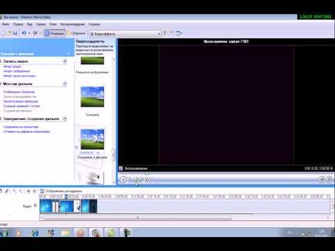 Windows movie maker 2.6 инструкция на русском