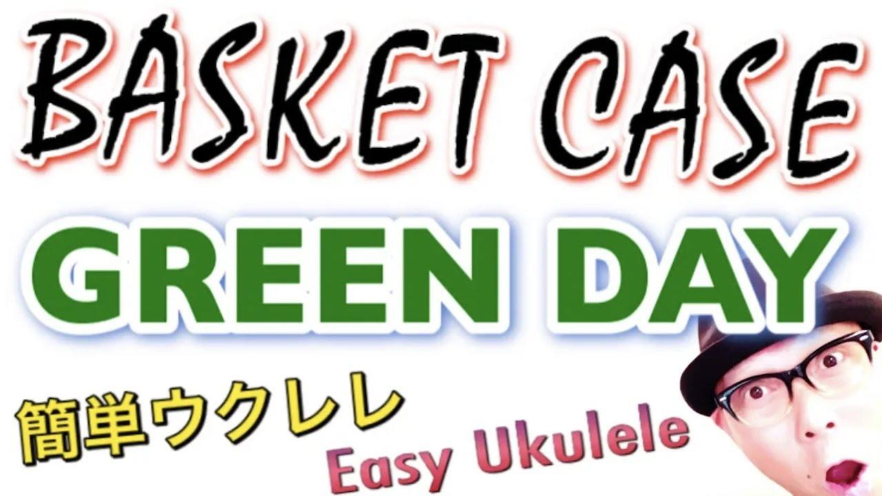 Green Day - Basket Case【ウクレレ 超かんたん版 コード&レッスン付】Easy Ukulele