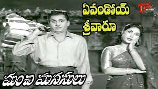 Emandoi Srivaaru Song From Manchi Manasulu Telugu Movie |ANR,Savitri - Old Telugu Songs