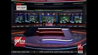 غرفة الأخبار| جولة الـ 6 مساءً الإخبارية مع مروج ابراهيم وآية عبد الرحمن