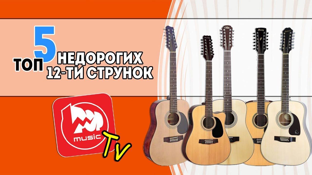 Как настраиваются двенадцатиструнные гитары?. Какие бывают струны для двенадцатиструнных гитар?. Ассортимент струн для 12-струнных гитар в интернет-магазине spb-music.
