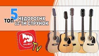 Топ-5 доступных 12-ти Струнных гитар