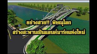 อย่างสวย!! พิษณุโลก สร้างสะพานเป็นแลนด์มาร์คแห่งใหม่
