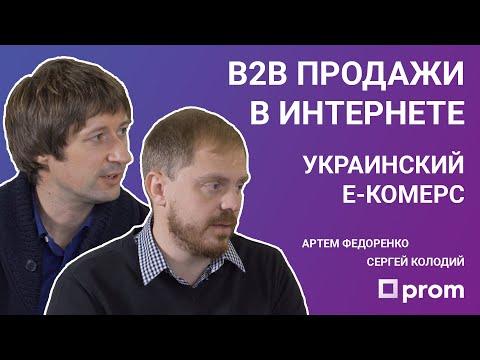 B2B продажи в интернет | Украинский екомерс | Tg-stalker.prom.ua Артем Федоренко & Сергей Колодий