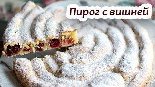 Пирог с вишней и орехами. Вишневый пирог. Улитка!