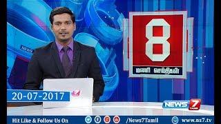 News @ 8 PM   News7 Tamil   20-07-2017