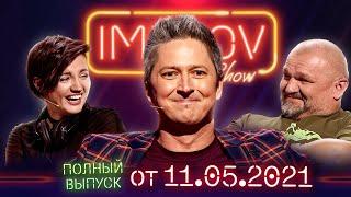 Полный выпуск Improv Live Show от 11 05 2021