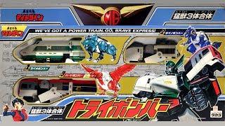 勇者特急マイトガイン玩具シリーズ [猛獣3体合体トライボンバー]です。 ...