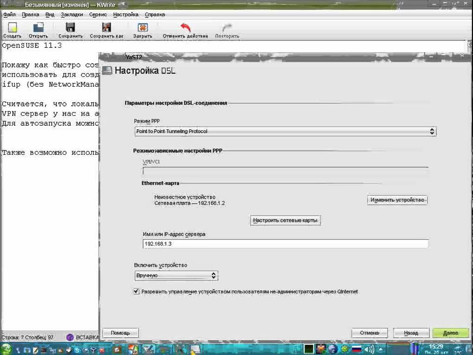 Suse настройка vpn сервера как сделать сайт с регистрация muonline