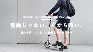 【1万円台】電動じゃないキックボードを選ぶ理由
