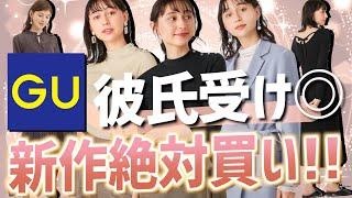 【GU秋服新作】彼氏ウケが最高なアイテムTOP3は絶対これ!!売り切れるから急いで!!