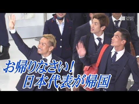 お帰りなさい! 日本代表が帰国、空港は大歓声