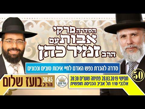 פרקי אבות חלק 50 HD הרב זמיר כהן במסרים לחיים אורח השבוע הרב בועז שלום