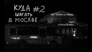 Смотреть видео Куда шагать в Москве #2 онлайн