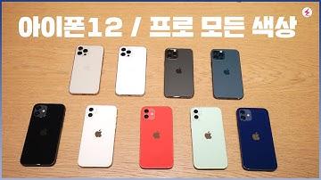 아이폰12, 12 프로 모든 색상 한눈에 비교하기! feat. 국내 출시일 현장 모습 [4K]