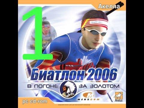 Биатлон 2009 (1 сезон, 1 серия)