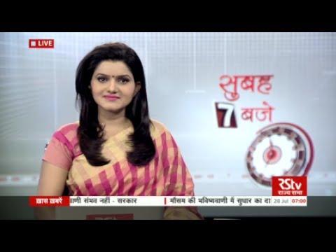 Hindi News Bulletin   हिंदी समाचार बुलेटिन – July 28, 2017 (7 am)