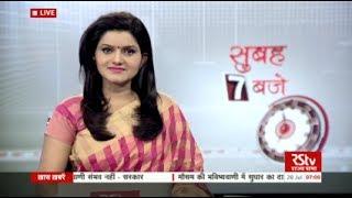 Video Hindi News Bulletin   हिंदी समाचार बुलेटिन – July 28, 2017 (7 am) download MP3, 3GP, MP4, WEBM, AVI, FLV Januari 2018