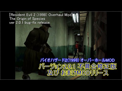 Resident Evil 2 Overhaul Mod (SOURCENEXT) - Mod DB