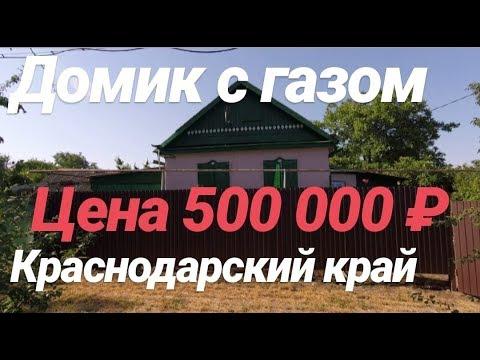 Домик с газом за 500 000 рублей / Краснодарский край