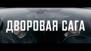 Короткометражный фильм. Дворовая Сага