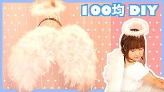 DIY Halloween | Angel Wings Costume Tutorial