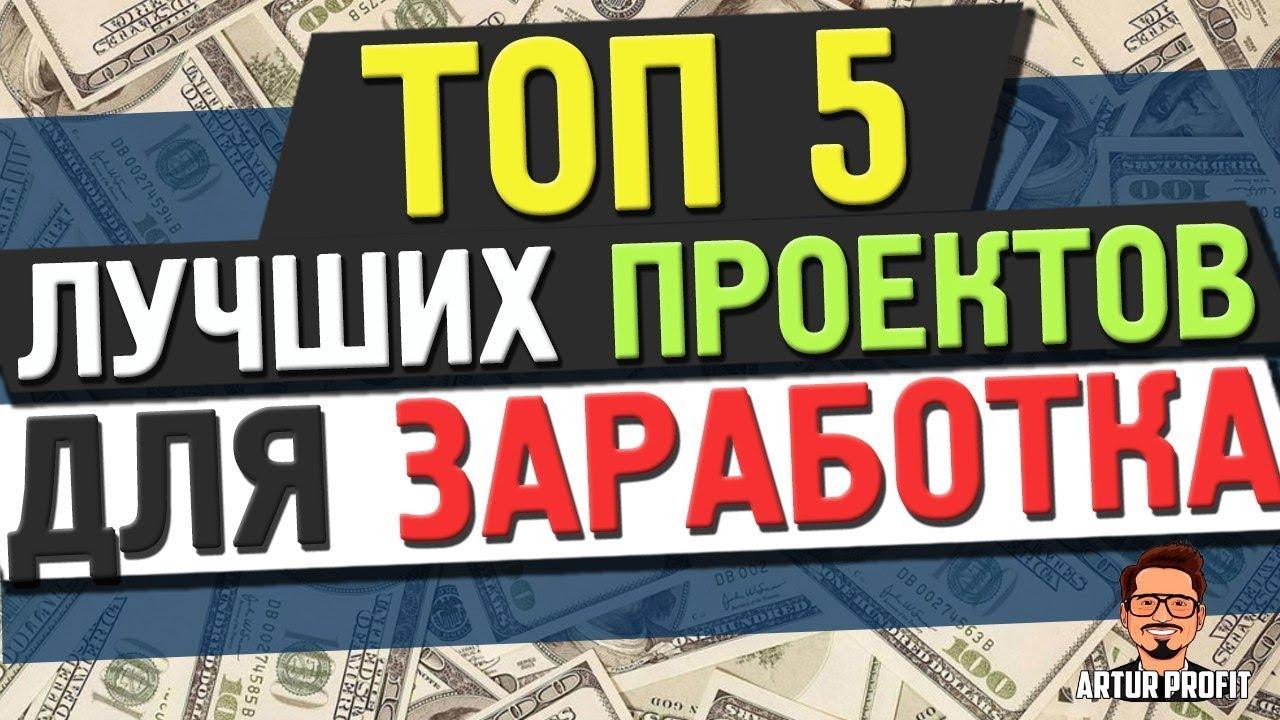 проекты для заработка денег в интернете