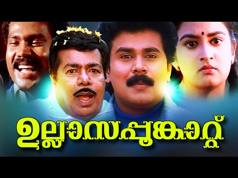 malayalam full malayalam movie hd malayalam movie full malayalam movie full super hit movie malayalam comedy scenes malayalam comedy movies malayalam movies malayalam full movie malayalam movie malayalam comedy best malayalam movie best malayalam comedy malayalam film superhit movies movie hits malayalam hit movies malayalam evergreen movies mohanlal evergreen malayalam full malayalam movie hd malayalam movie full malayalam movie full super hit movie malayalam comedy scenes malayalam comedy mov ullasapoonkattu (malayalam: ഉല്ലാസപ്പൂങ്കാറ്റ്) is a 1997 romantic comedy film directed by vinayan, and starring dileep, mohini, thilakan, jagathy sreekumar and meghanathan in major roles.  directed by vinayan produced by jolly xavier written by j. p