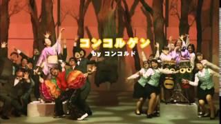 静岡ローカルCM「パチンココンコルド~コンコルゲン~」 好き過ぎて自分...
