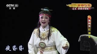 《CCTV空中剧院》 20191121 黄梅戏《红楼梦》 2/2  CCTV戏曲