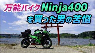 【モトブログ】優秀すぎるバイクを買うと乗り換えられない!?【Ninja400】