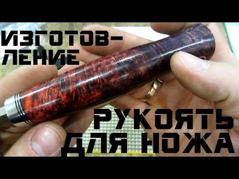 Нож ПОМОЩНИК – рукоять и клейма (часть 2/4)