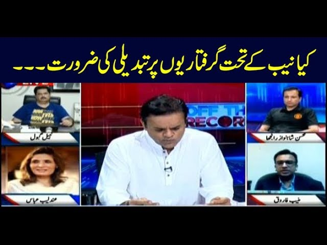 Off The Record | Kashif Abbasi | ARYNews | 21 August 2019