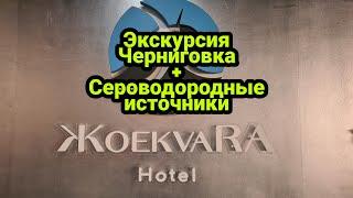 Отель Жоэквара Экскурсия Черниговка Сероводородные источники Абхазия май 2021