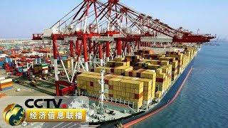 [经济信息联播]聚焦中美经贸摩擦 美几大港口反对对华加征关税| CCTV财经