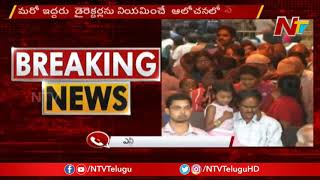 TTD Additional EO Dharma Reddy Appointed As SVBC Channel MD | NTV