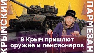 В  Крым пришлют оружие и пенсионеров | Крымский.Пармезан