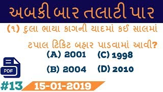 14# Online Test in gujarati (ગુજરાતીમાં)| Most IMP Questions And Answer | Gk Gujarati