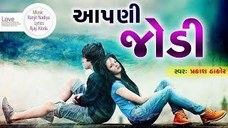 Aapani Jodi | આપણી જોડી | New Love Song | Prakash Thakor | New Gujarati Song 2018 | FULL Audio