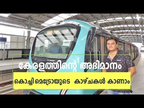 Kochi Metro Rail (കൊച്ചി മെട്രോ) Review - Exclusive Malayalam Travel Video